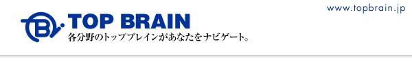 TOP BRAIN 各分野のトップブレインがあなたをナビゲート www.topbrain.jp